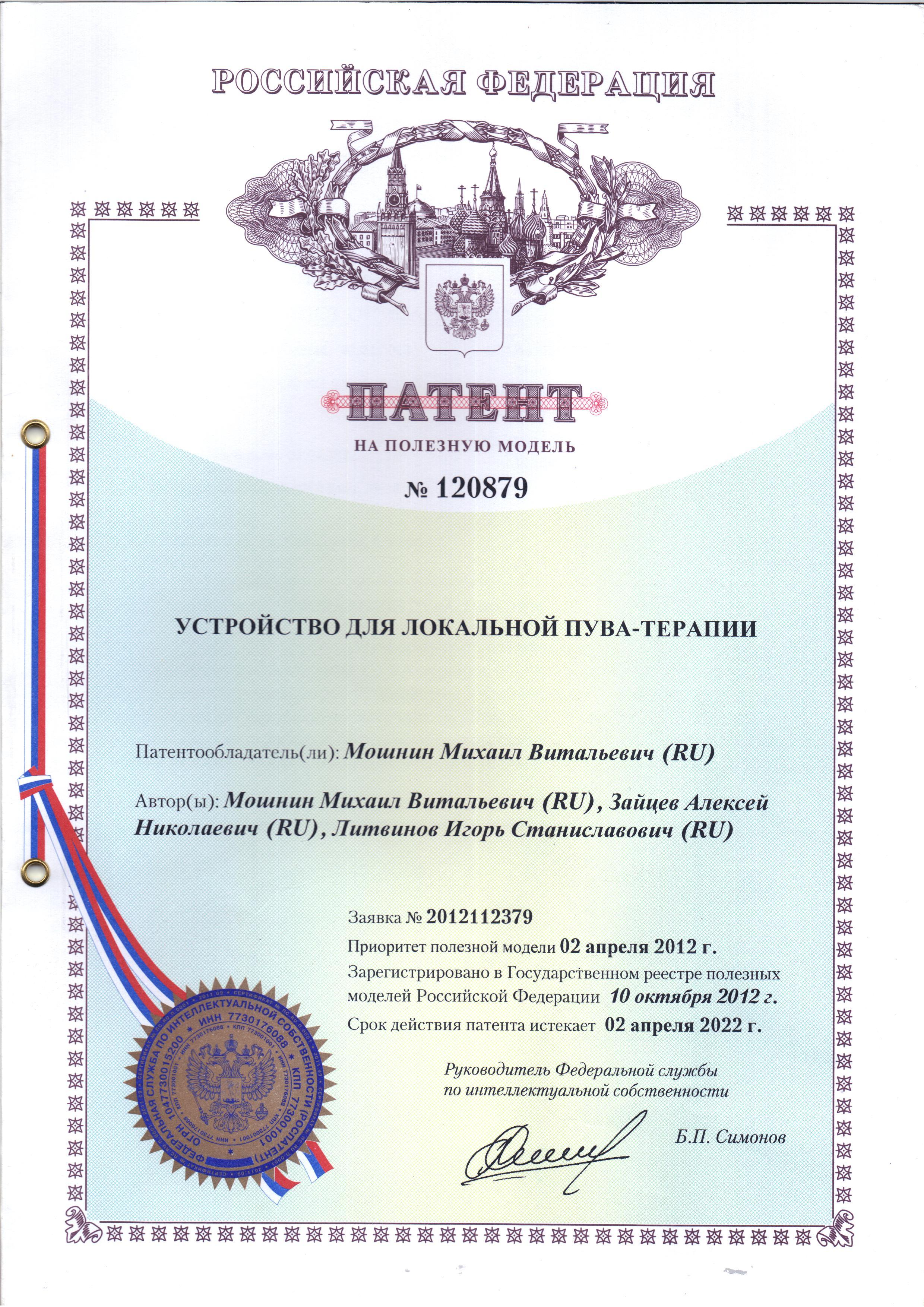 Лечение псориаза в Санкт-Петербурге - цены и адреса клиник